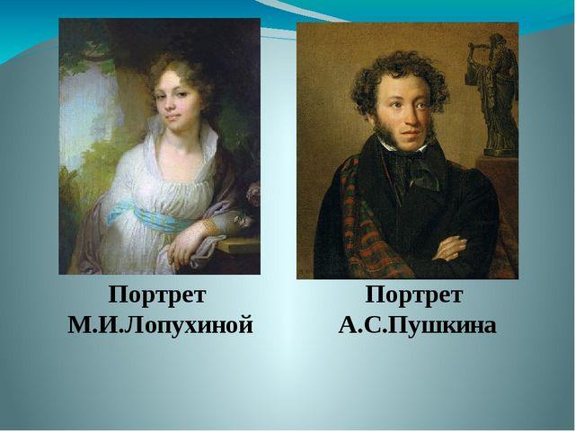 Портрет М.И.Лопухиной Портрет А.С.Пушкина