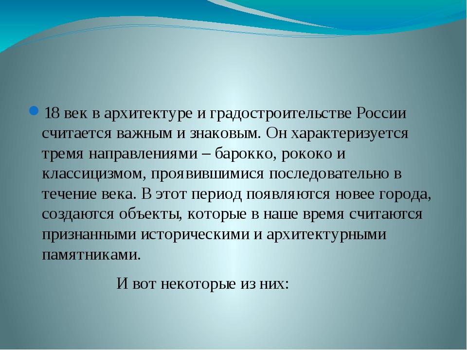 18 век в архитектуре и градостроительстве России считается важным и знаковым...