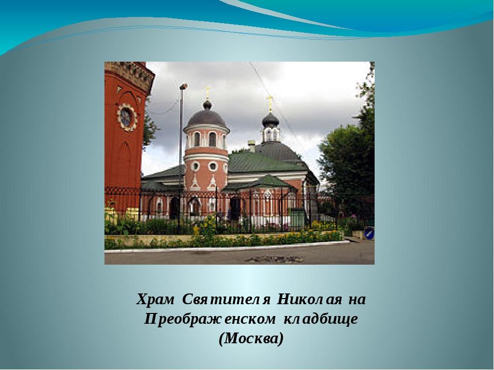 Храм Святителя Николая на Преображенском кладбище (Москва)