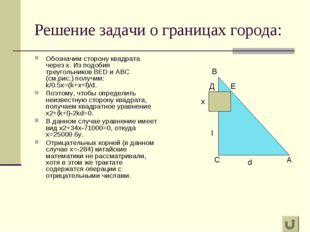 Решение задачи о границах города: Обозначим сторону квадрата через х. Из подо