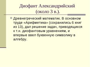 Диофант Александрийский (около 3 в.). Древнегреческий математик. В основном т
