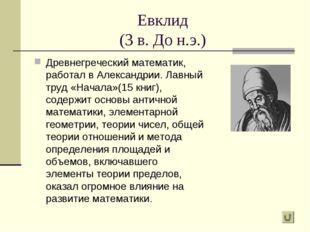 Евклид (3 в. До н.э.) Древнегреческий математик, работал в Александрии. Лавны