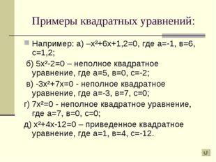 Примеры квадратных уравнений: Например: а) –х²+6х+1,2=0, где а=-1, в=6, с=1,2