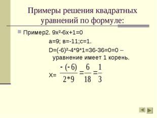 Примеры решения квадратных уравнений по формуле: Пример2. 9х²-6х+1=0 а=9; в=-