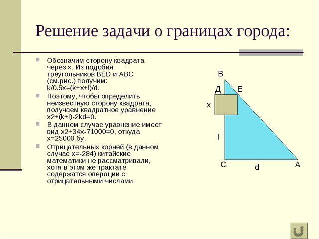 Решение задачи о границах города: Обозначим сторону квадрата через х. Из подо...