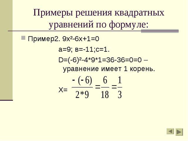 Примеры решения квадратных уравнений по формуле: Пример2. 9х²-6х+1=0 а=9; в=-...