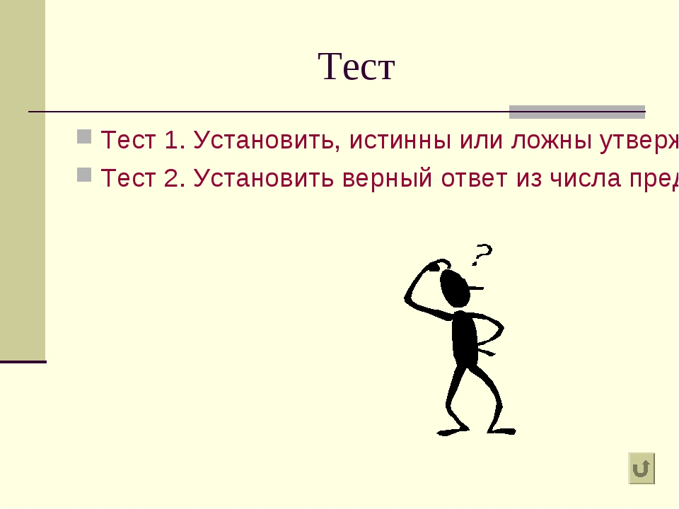 Тест Тест 1. Установить, истинны или ложны утверждения. Тест 2. Установить ве...
