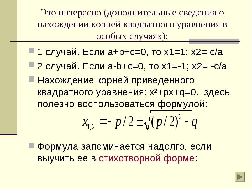 Это интересно (дополнительные сведения о нахождении корней квадратного уравне...