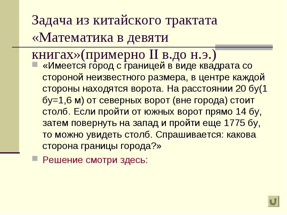 Задача из китайского трактата «Математика в девяти книгах»(примерно II в.до н...