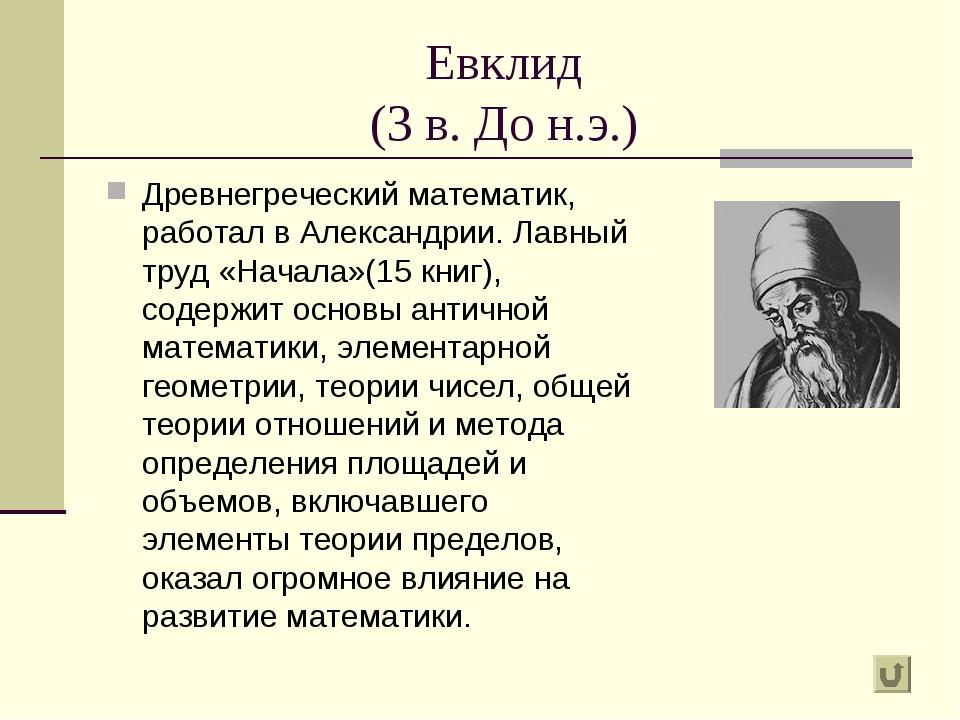 Евклид (3 в. До н.э.) Древнегреческий математик, работал в Александрии. Лавны...