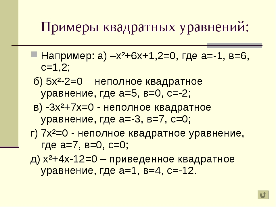 Примеры квадратных уравнений: Например: а) –х²+6х+1,2=0, где а=-1, в=6, с=1,2...