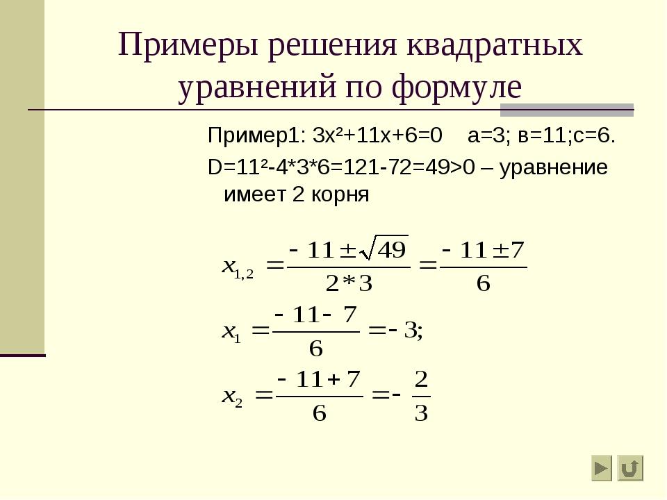 Примеры решения квадратных уравнений по формуле Пример1: 3х²+11х+6=0 а=3; в=1...
