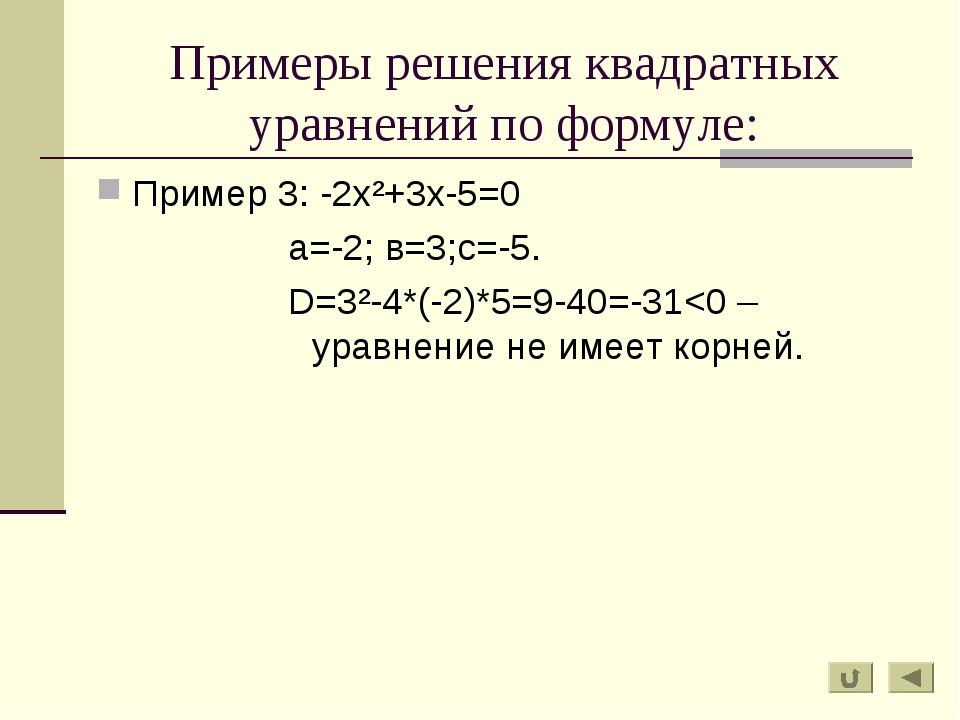 Примеры решения квадратных уравнений по формуле: Пример 3: -2х²+3х-5=0 а=-2;...