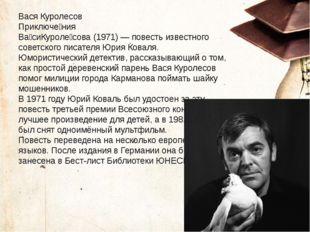 Вася Куролесов Приключе́ния Ва́сиКуроле́сова(1971)—повестьизвестного сове