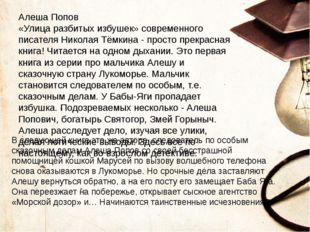 Алеша Попов «Улица разбитых избушек» современного писателя Николая Тёмкина -