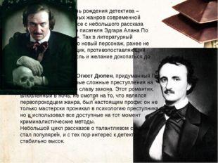 20 апреля 1841 года – день рождения детектива – одного из самых популярных жа