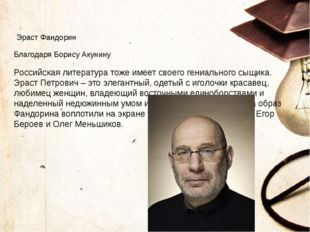 Российская литература тоже имеет своего гениального сыщика. Эраст Петрович –