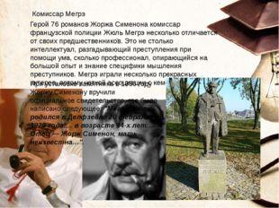 Герой 76 романов Жоржа Сименона комиссар французской полиции Жюль Мегрэ неск