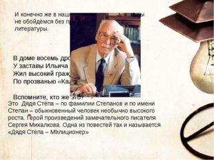 В доме восемь дробь один У заставы Ильича Жил высокий гражданин, По прозвань