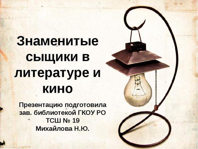 Знаменитые сыщики в литературе и кино Презентацию подготовила зав. библиотеко...
