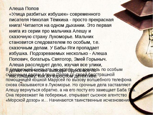 Алеша Попов «Улица разбитых избушек» современного писателя Николая Тёмкина -...