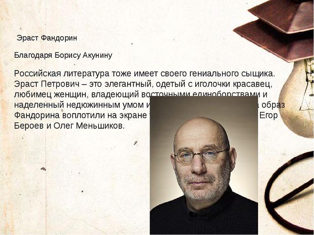 Российская литература тоже имеет своего гениального сыщика. Эраст Петрович –...