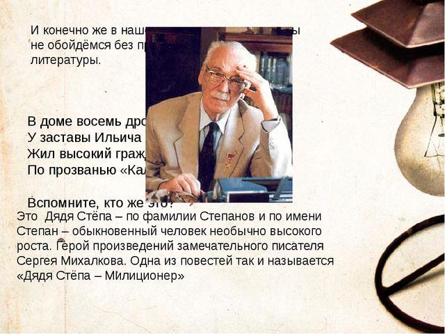 В доме восемь дробь один У заставы Ильича Жил высокий гражданин, По прозвань...