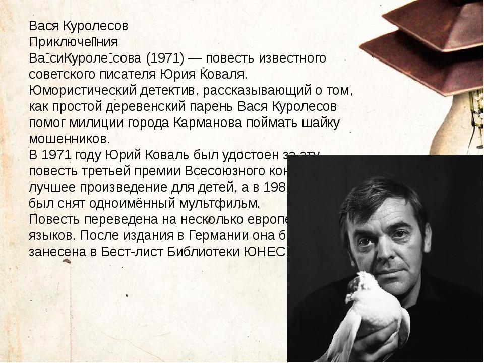 Вася Куролесов Приключе́ния Ва́сиКуроле́сова(1971)—повестьизвестного сове...