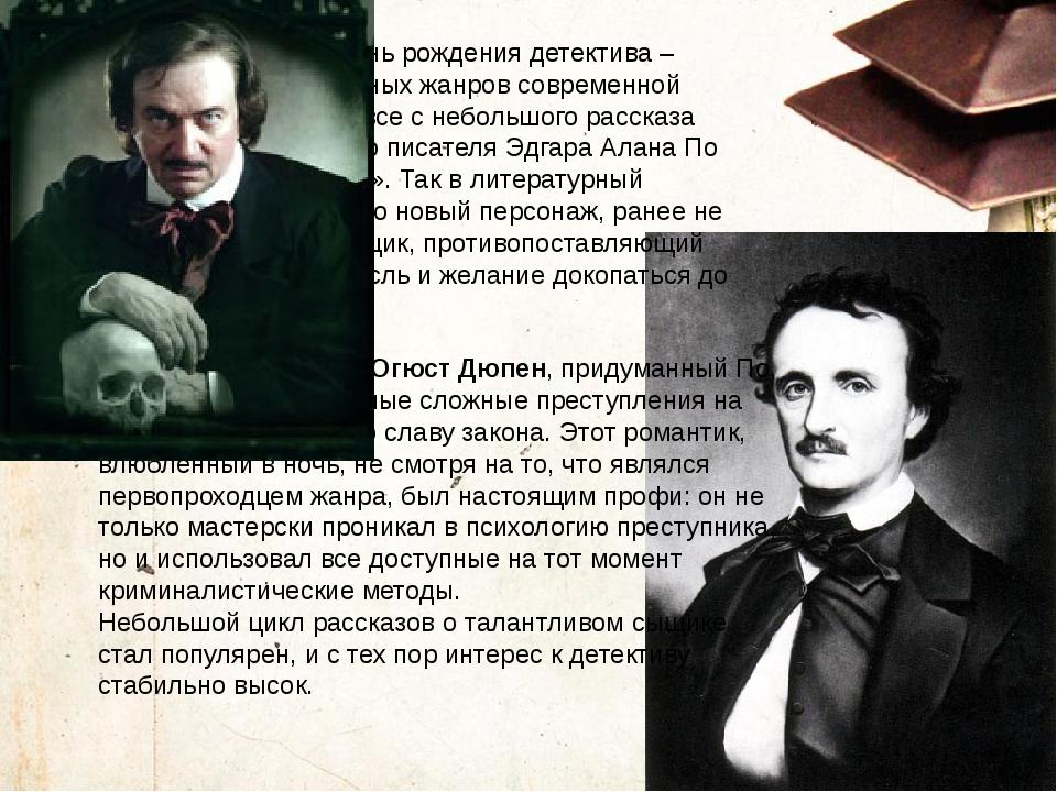 20 апреля 1841 года – день рождения детектива – одного из самых популярных жа...