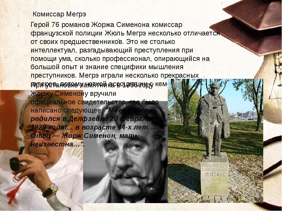 Герой 76 романов Жоржа Сименона комиссар французской полиции Жюль Мегрэ неск...
