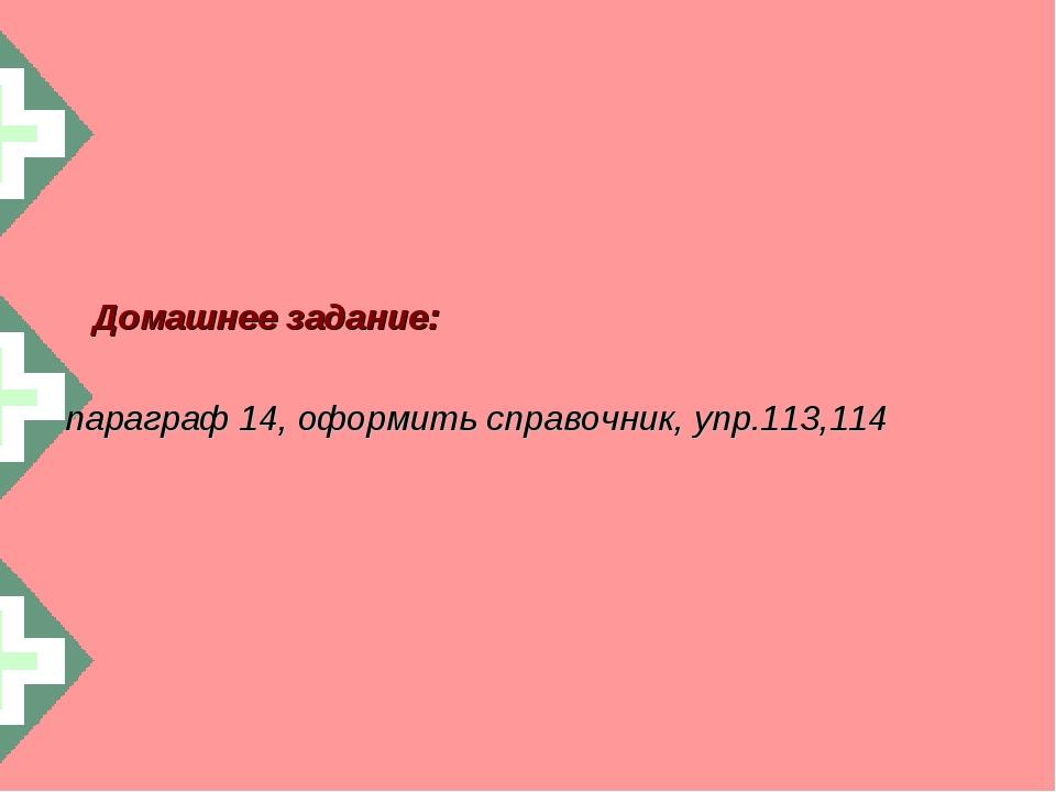 Домашнее задание: параграф 14, оформить справочник, упр.113,114