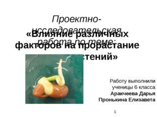 «Влияние различных факторов на прорастание семян растений» Проектно-исследова