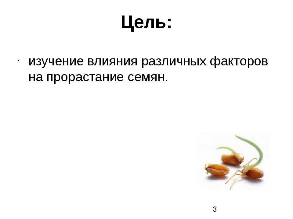 Цель: изучение влияния различных факторов на прорастание семян.
