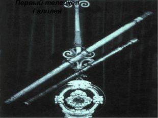 Первый телескоп Галилея
