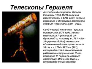 Телескопы Гершеля Английский астроном Уильям Гершель (1738-1822) получил изве