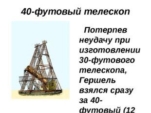40-футовый телескоп Потерпев неудачу при изготовлении 30-футового телескопа,