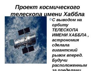 Проект космического телескопа имени Хаббла С выводом на орбиту ТЕЛЕСКОПА ИМЕН
