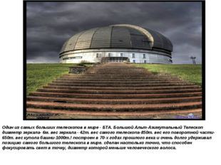 Один из самых больших телескопов в мире - БТА. Большой Альт-Азимутальный Теле