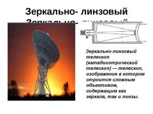 Зеркально- линзовый Зеркально- линзовый Зеркально-линзовый телескоп (катадиоп