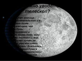 Что можно увидеть в телескоп? Наверное, нет зрелища более привлекательного и