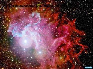 Туманность (пылающей звезды)