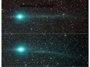 Комета (Лулинь)
