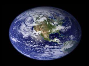 НАША ЗЕМЛЯ - самая красивая планета !