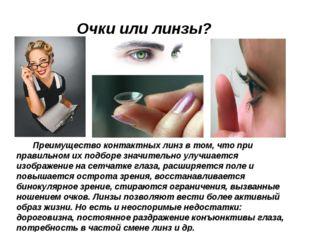 Очки или линзы? Преимущество контактных линз в том, что при правильном их под