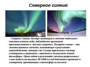 Северное Сияние, быстро меняющееся свечение отдельных участков ночного неба,