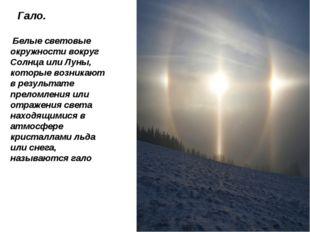 Белые световые окружности вокруг Солнца или Луны, которые возникают в резуль