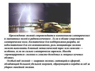 Прохождение молний сопровождается изменениями электрических и магнитных поле
