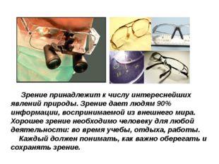Зрение принадлежит к числу интереснейших явлений природы. Зрение дает людям