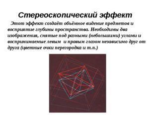 Этот эффект создаёт объёмное видение предметов и восприятие глубины простран