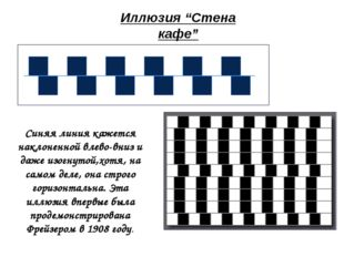 """Иллюзия """"Стена кафе"""" Синяя линия кажется наклоненной влево-вниз и даже изогну"""